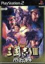 【中古】 三國志VIII with パワーアップキット /PS2 【中古】afb