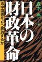 【中古】 日本の財政革命 赤字国債をどう解消するか /森木亮【著】 【中古】afb
