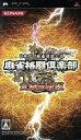 【中古】 麻雀格闘倶楽部 全国対戦版 /PSP 【中古】afb