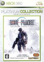 【中古】 ロスト プラネット エクストリームコンディション Xbox360プラチナコレクション /Xbox360 【中古】afb