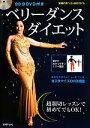 【中古】 ベリーダンスダイエット 90分DVD付き 主婦の