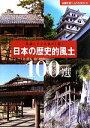 【中古】 日本の歴史的風土100選 見直したい日本の「美」 主婦の友ベストBOOKS/主婦の友社【編】 【中古】afb