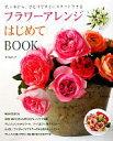 フラワーアレンジはじめてBOOK /井越和子 afb