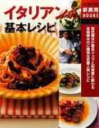 【中古】 イタリアンの基本レシピ 主婦の友新実用BOOKS/主婦の友社【編】 【中古】afb