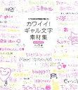 【中古】 カワイイ!ギャル文字素材集 リアルな女子中高生が描いた!CD‐ROMつき /ナックス【編】