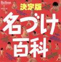 【中古】 決定版 Balloon 名づけ百科 /牧野恭仁雄(著者) 【中古】afb