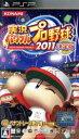 【中古】 実況パワフルプロ野球2011 決定版 /PSP 【中古】afb