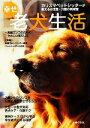 【中古】 幸せ老犬生活 カリスマペットシッターが教えるお世話・介護の新常識 /全国ペットシッター協会