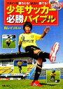 【中古】 少年サッカー必勝バイブル スタメンを勝ちとる!試合に勝てる!80分DVDつき /柏レイソル