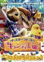 【中古】 イースターラビットのキャンディ工場 /シンコ・ポー...