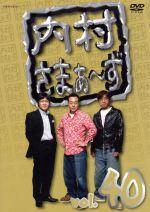 【中古】 内村さまぁ〜ず vol.40 /内村光良/さまぁ〜ず 【中古】afb