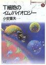 【中古】 T細胞のイムノバイオロジー 実験医学バイオサイエンス9/小安重夫【著】 【中古】afb