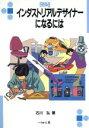 【中古】 インダストリアルデザイナーになるには 改訂 なるにはBOOKS69/石川弘【著】 【中古】afb