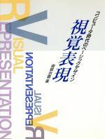 【中古】 視覚表現 コンピュータ時代のベーシックデザイン /南雲治嘉(著者) 【中古】afb