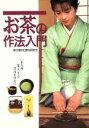 【中古】 お茶の作法入門 /茶の湯文化普及研究会(著者) 【中古】afb