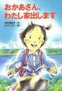 【中古】 おかあさん、わたし家出します 童話の海16/松村美樹子(著者),ふりやかよこ(その他) 【中古】afb