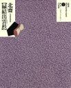 【中古】 葛飾北斎 縁結出雲杉 中判錦絵秘画帖 定本 浮世絵春画名品集成1/リチャードレイン(著者) 【中古】afb