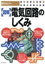 【中古】 図解 電気回路のしくみ /稲見辰夫(著者) 【中古】afb