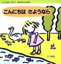 【中古】 こんにちは さようなら にしまきかやこ あかちゃんの本/西巻茅子(著者) 【中古】afb