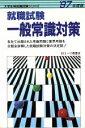 【中古】 就職試験一般常識対策('97年度版) 大学生用就職試験シリーズ/就職試験情報研究会(編者) 【中古】afb