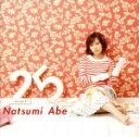 【中古】 25〜ヴァンサンク〜(初回限定盤)(DVD付) /安倍なつみ 【中古】afb