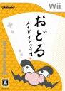 【中古】 おどるメイドインワリオ /Wii 【中古】afb