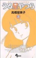 【中古】 うる星やつら(新装版)(3) サンデーC/高橋留美子(著者) 【中古】afb