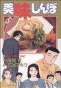 【中古】 美味しんぼ(97) ビッグC/花咲アキラ(著者) 【中古】afb