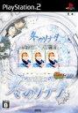 【中古】 ぱちんこ冬のソナタ パチってちょんまげ達人10 /PS2 【中古】afb