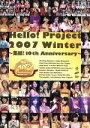 【中古】 Hello!Project 2007 Winter /ハロー!プロジェクト,モーニング娘。