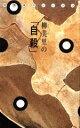 【中古】 柳美里の「自殺」 放課後のレッスン /柳美里(著者) 【中古】afb