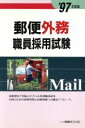 資格, 考試 - 【中古】 郵便外務職員採用試験('97年度版) /公務員試験情報研究会(編者) 【中古】afb