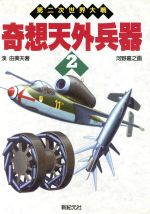 【中古】 第二次世界大戦 奇想天外兵器(2) /...の商品画像