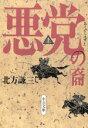 【中古】 悪党の裔(上) 中公文庫/北方謙三(著者) 【中古】afb