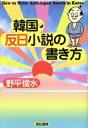 【中古】 韓国 反日小説の書き方 /野平俊水(著者) 【中古】afb
