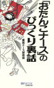 【中古】 「おたんこナース」のびっくり裏話 MY BOOK/東京ナース研究会(著者) 【中古】afb