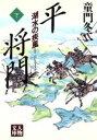 【中古】 平将門(下) 湖水の疾風 人物文庫/童門冬二(著者) 【中古】afb