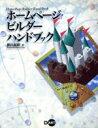 【中古】 ホームページ・ビルダー ハンドブック /神山淑朗(著者) 【中古】afb