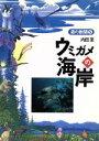 【中古】 ウミガメの海岸 森の新聞5/内田至(著者) 【中古】afb