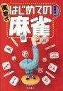 【中古】 実戦式 はじめての麻雀 /狩野洋一(著者) 【中古】afb