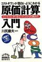 【中古】 原価計算入門 コストダウンが面白いようにわかる SEIBIDO BUSINESS BOOKS/川尻慶夫(その他) 【中古】afb