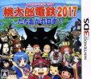 【中古】 桃太郎電鉄2017 たちあがれ日本!! /ニンテンドー3DS 【中古】afb