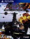 【中古】 太平洋の嵐〜皇国の興廃ここにあり、1942戦艦大和反攻の號砲〜 /PSVITA 【中古】afb