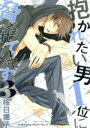 【中古】 抱かれたい男1位に脅されています。(3) b-BOY C DX/桜日梯子(著者) 【中古】afb