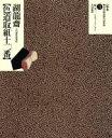 【中古】 磯田湖龍斎「色道取組十二番」 大判錦絵秘画帖 定本 浮世絵春画名品集成3/リチャードレイン(著者) 【中古】afb
