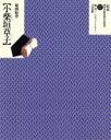 【中古】 秘画絵巻 小柴垣草子 秘画絵巻 定本 浮世絵春画名品集成17/リチャードレイン(著者),河出出版研究所(編者),林美一(その他) 【中古】afb
