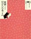【中古】 喜多川歌磨「ねがひの糸ぐち」 大判錦絵秘画帖 定本 浮世絵春画名品集成15/林美一(その他),リチャードレイン(その他) 【中古】afb