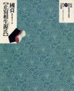 【中古】 国貞「正写相生源氏」 極彩色摺大本三冊 定本 浮世絵春画名品集成19/林美一(著者),リチャードレイン(その他) 【中古】afb