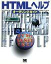 【中古】 HTMLヘルプ・オーサリングガイド /Blue Sky Software Team(著者),翔泳社デザイン局(訳者) 【中古】afb