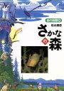 【中古】 さかなの森 森の新聞10/松永勝彦(著者) 【中古】afb